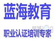 苏州蓝海教育咨询有限公司