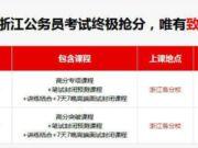 浙江中公教育咨询有限公司