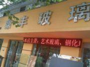 嵊州市鹿山街道鼎峰玻璃商店