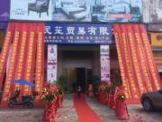 温州民笙贸易有限公司