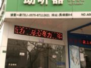 杭州惠耳听力技术设备有限公司诸暨分公司