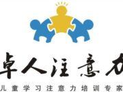 新昌县卓人注意力培训学校