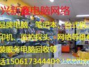 宜兴新鑫电脑网络