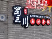 馨昱餐厅(蜀三川麻辣香锅)