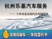 杭州乐基汽车服务有限公司