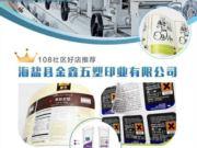 金鑫五塑印业有限公司
