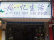 德清县武康镇花忆花店