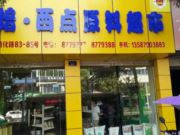 金衢食品(烘焙西点原料超市)