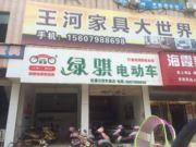 浮梁县王氏家具店