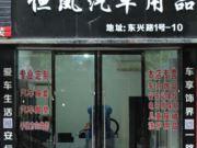 新昌县南明街道恒凤汽车用品店