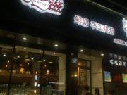 喜多滋西饼屋