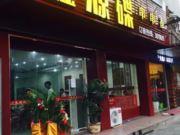 鑫源碟火锅店