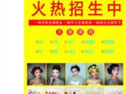 北京成远新娘妆连锁培训学校乐清分校