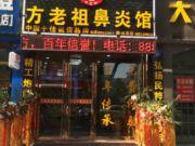 衢州市方老祖医疗器械有限公司