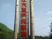杭州沈園農林開發科技有限公司