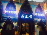 蒸不贵海鲜主题餐厅