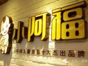 珠山区小阿福摄影店