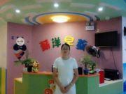 舟山市定海区薪洋教育咨询中心