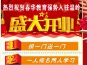 温岭市春华教育科技有限公司