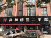 景德镇市同达二手车服务有限公司