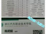 浙江汽车职业技术学院成教院