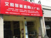 台州艾酷智能工程有限公司