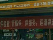 张家港市晨轩空间装饰股份有限公司