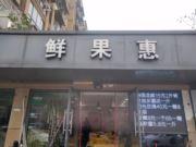 鲜果惠-皋埠店(水果)