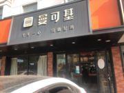曼可基-盐官丰士店(炸鸡)