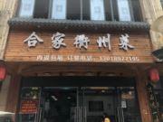 合家衢州菜-袍江店(地方菜)