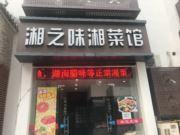 湘之味湘菜馆(湘菜)