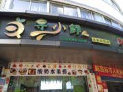 寻小仙酸奶水果捞-鲁西西路(水果捞)