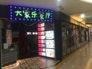 大家乐餐厅-鹿山广场店(川湘菜)