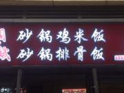 周文斌特色砂锅-吾悦金街店(鸡米饭)