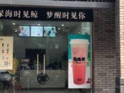 琉璃鲸-解放路店(奶茶)