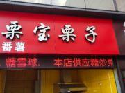 栗宝栗子-鹿山广场店(栗子红薯)