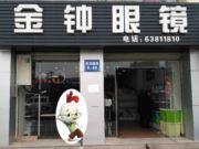 杭州临安金钟眼镜店