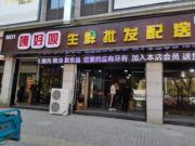 嘎好呗生鲜批发-城南店(生鲜超市)
