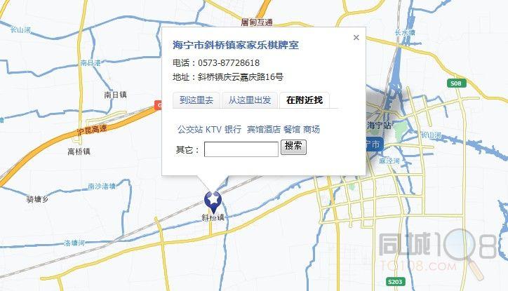 从海宁市斜桥镇前步桥怎么坐公交去桐乡东方医院